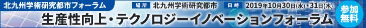 bnr_forum2019b.png