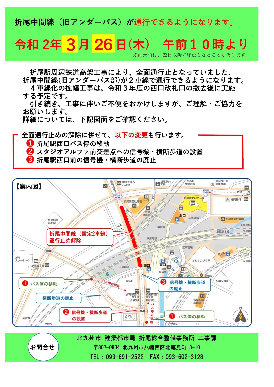 R2.03.26_折尾中間線.jpg