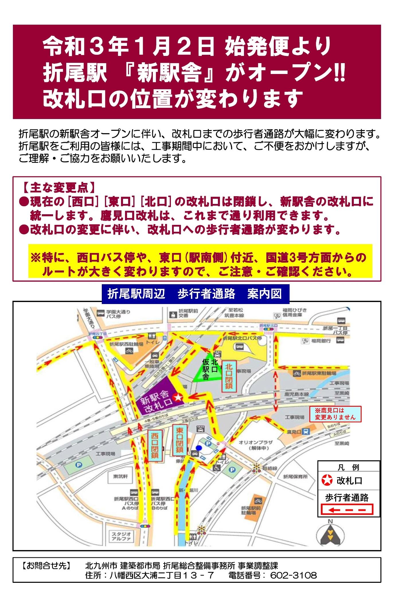 折尾駅1.jpg