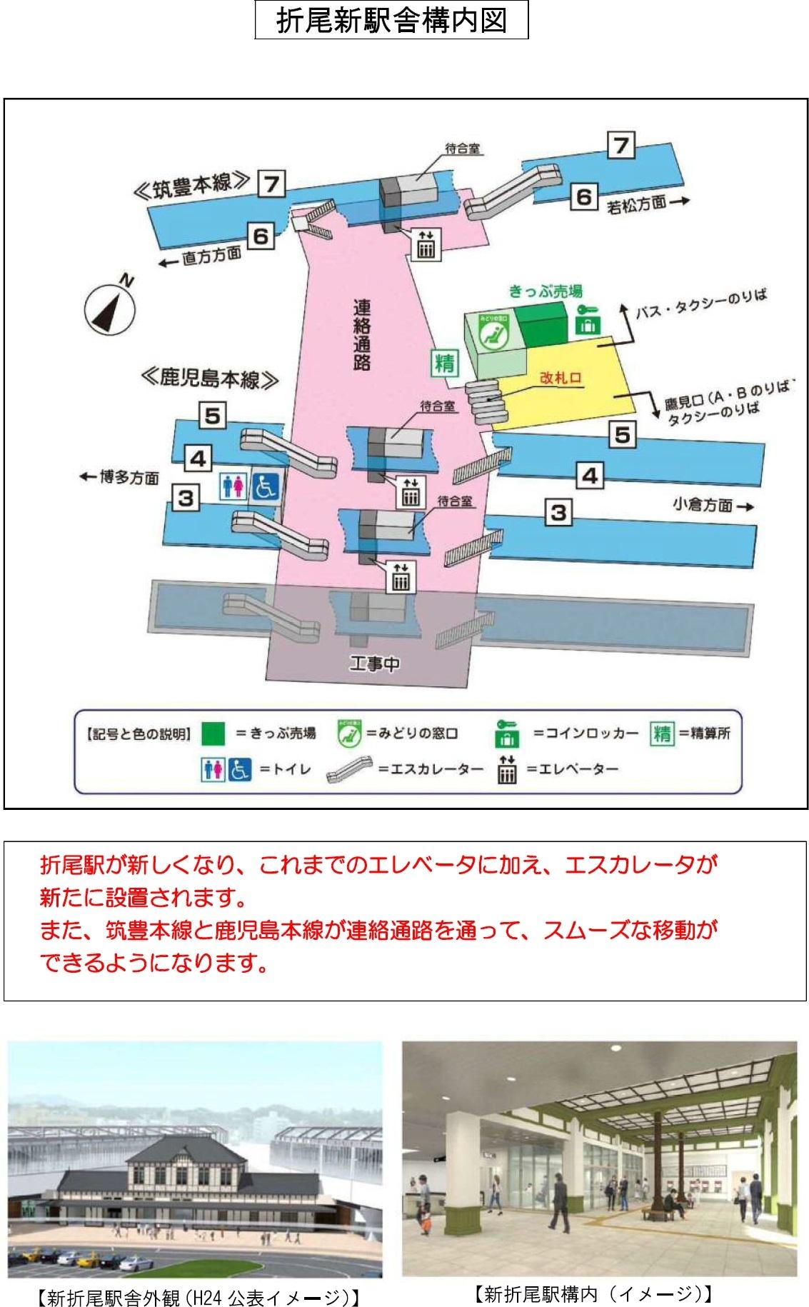 折尾駅2.jpg