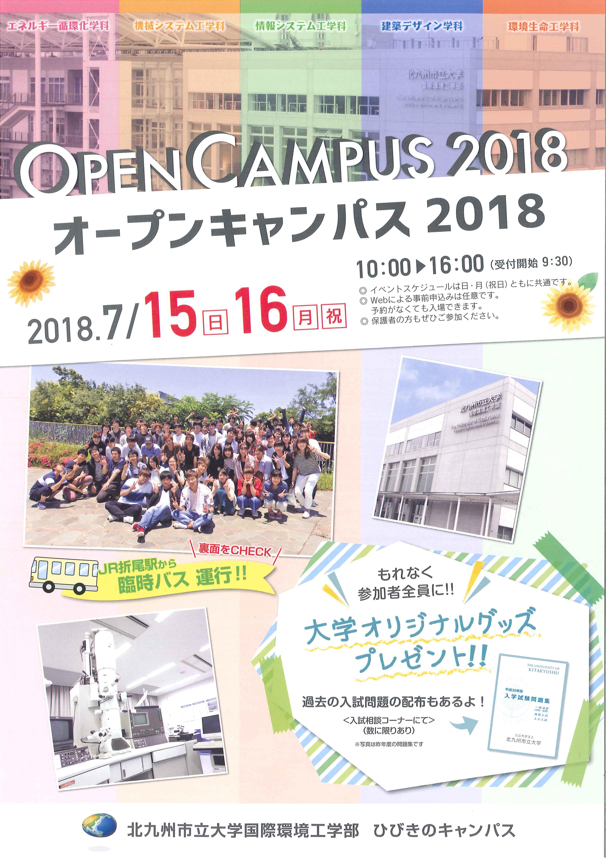 【北九州市立大学】夏季オープンキャンパス