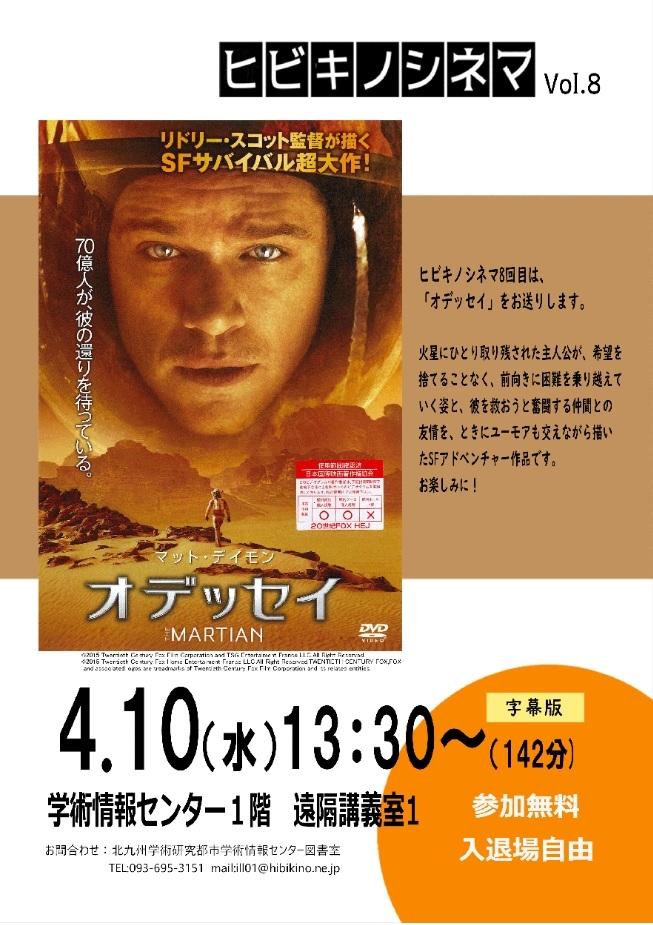 ヒビキノシネマ Vol.8