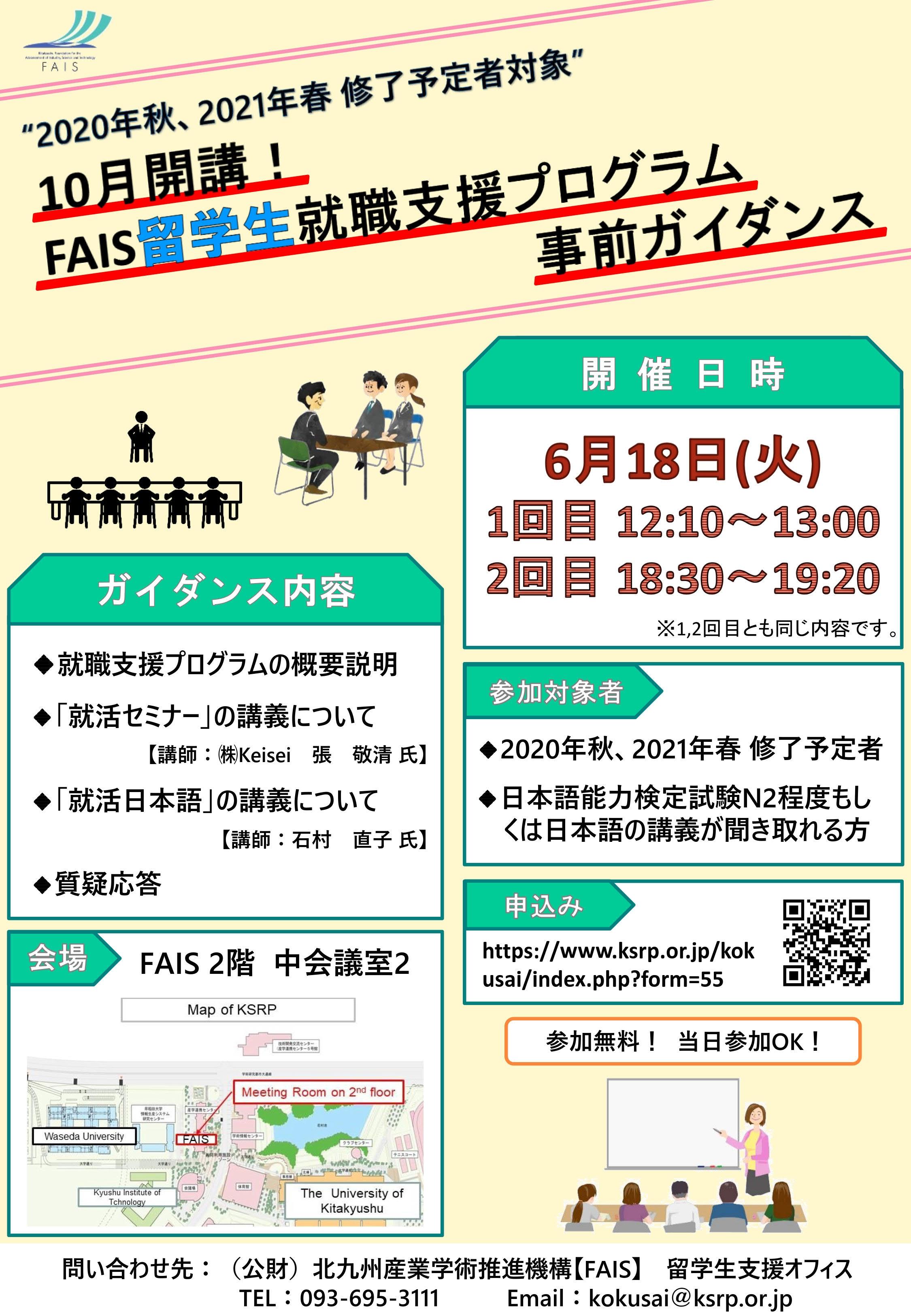 10月開講!FAIS留学生就職支援プログラム 事前ガイダンス