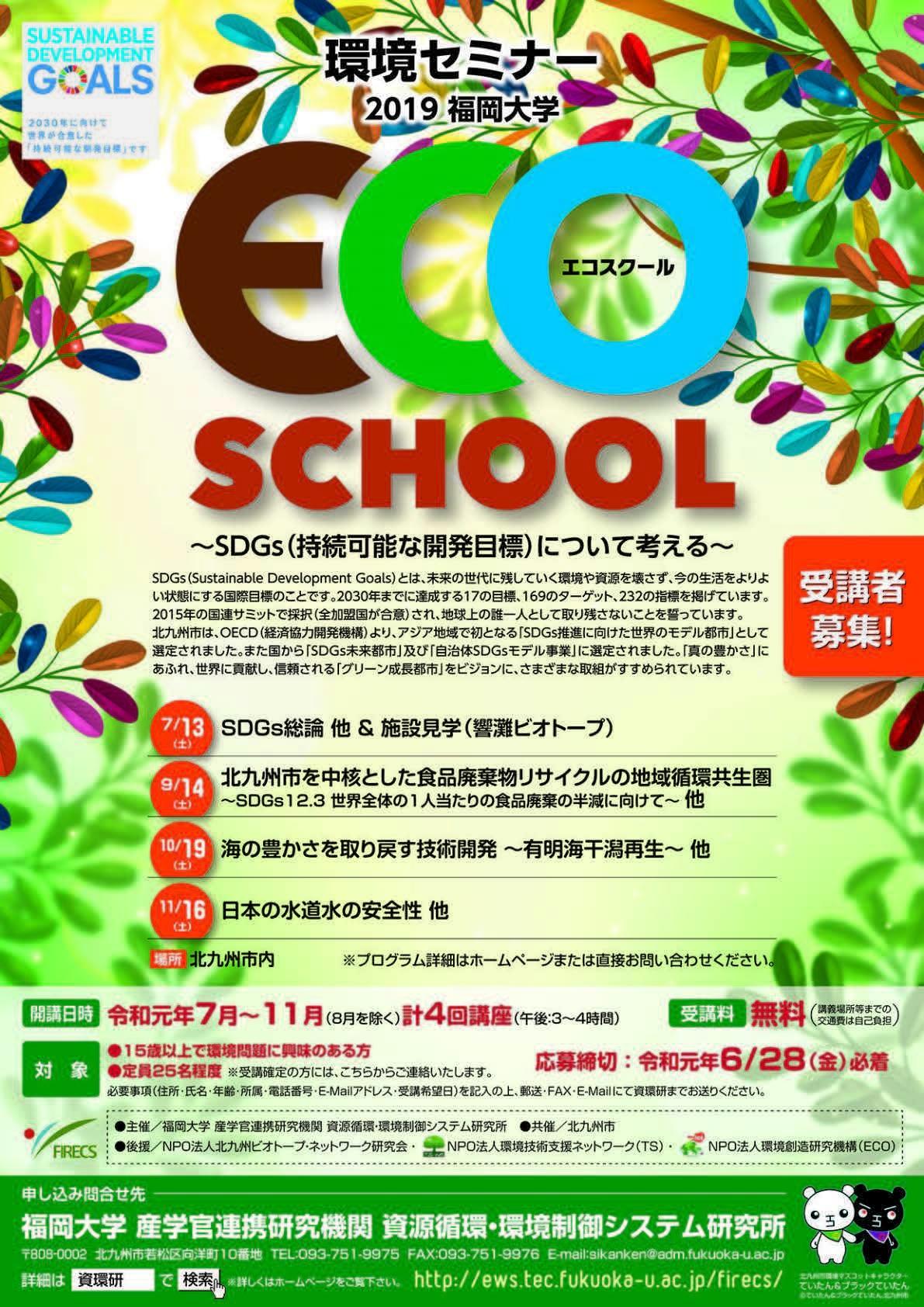 「2019福岡大学エコスクール」第1回