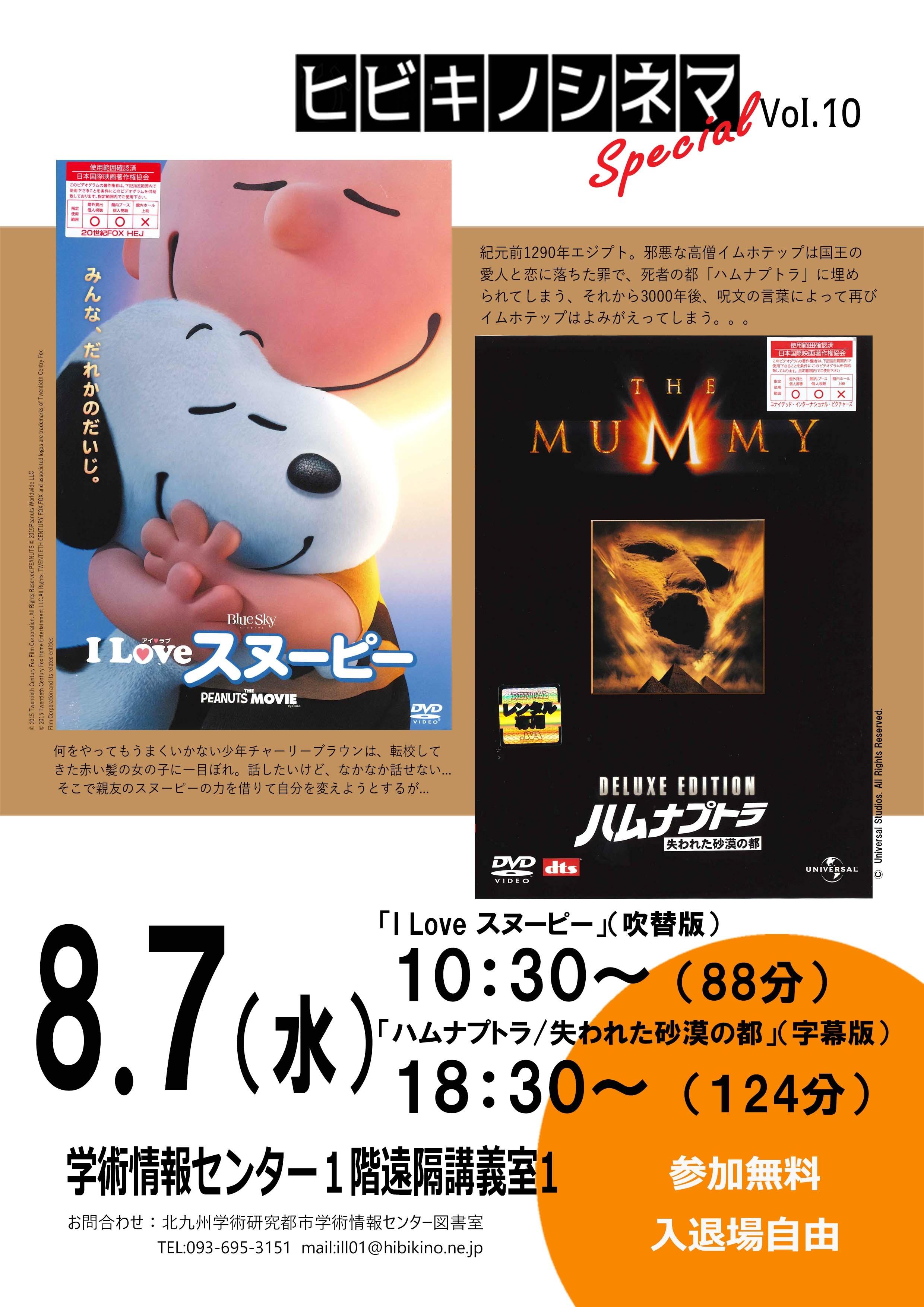 ヒビキノシネマ vol.10