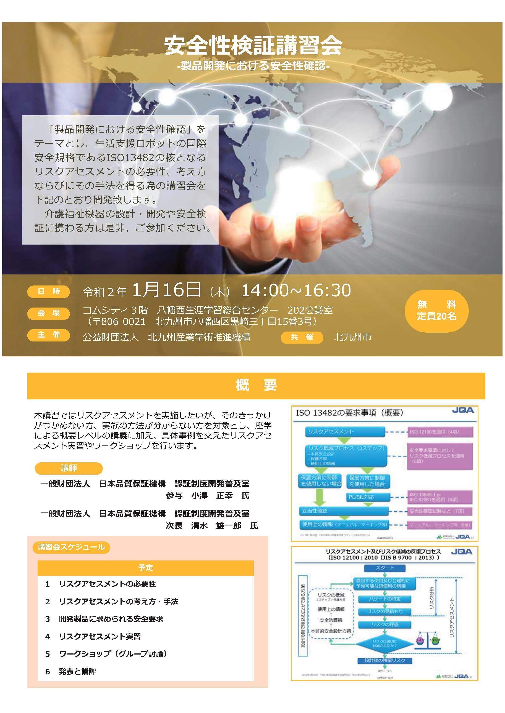 安全性検証講習会「製品開発における安全性確認」