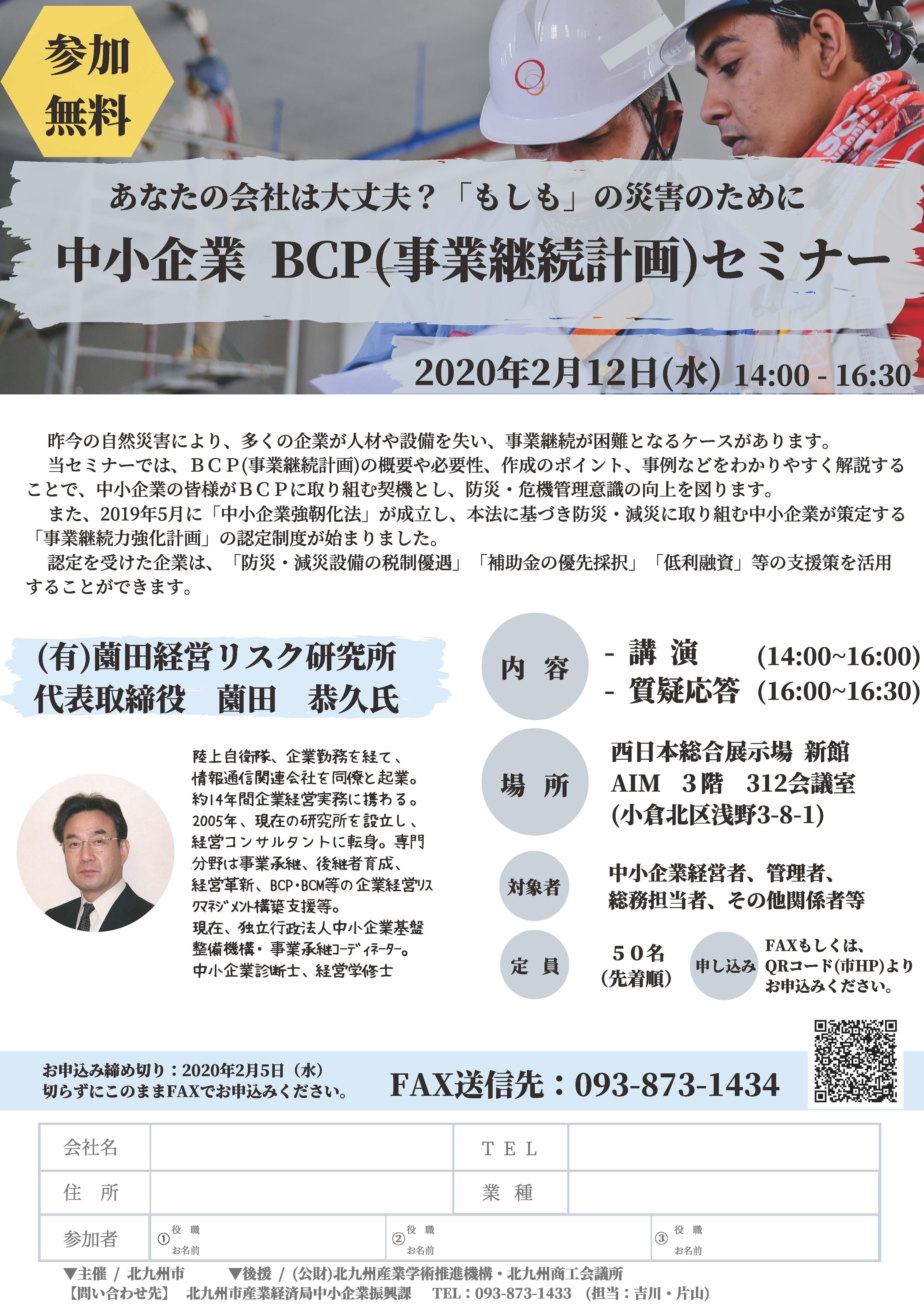「中小企業 BCP(事業継続計画)セミナー」 ~あなたの会社は大丈夫?「もしも」の災害のために~