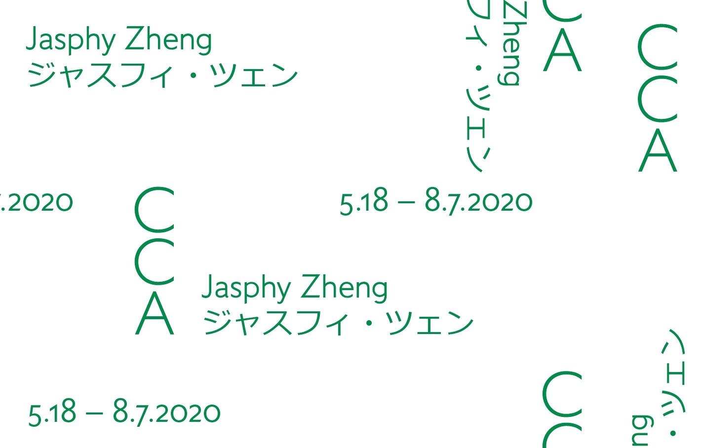 現代美術センターCCA北九州「ジャスフィ・ツェン ~部屋から届く物語~」