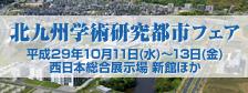 北九州学術研究都市フェア