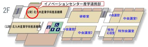 連携センター2F