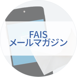 FAISメールマガジン