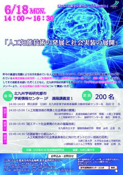 第167回産学交流サロン「ひびきのサロン」(6/18)