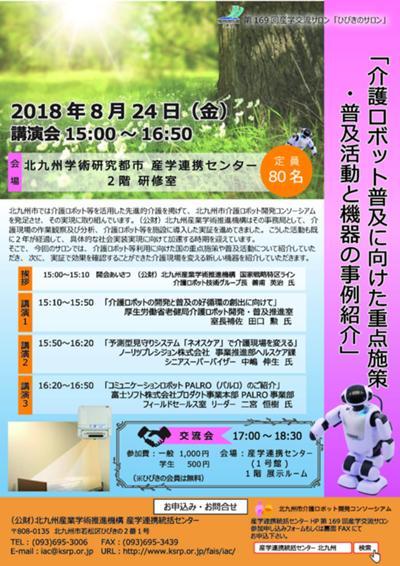 第169回産学交流サロン「ひびきのサロン」(8/24)
