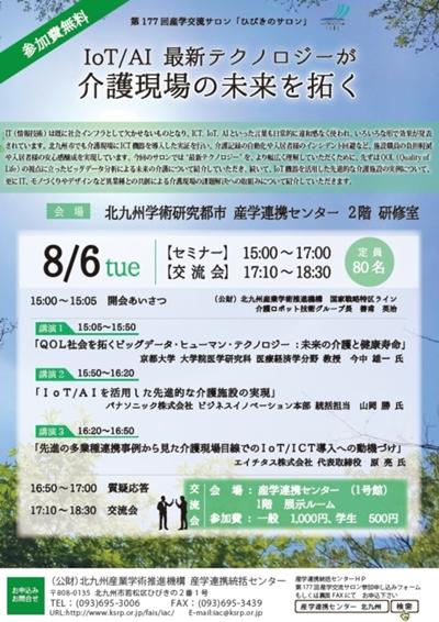 【中止】第177回産学交流サロン「ひびきのサロン」(8/6)