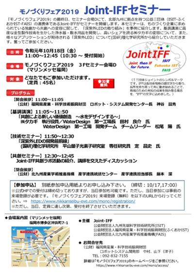 【2019.10.18開催】モノづくりフェア2019出展 ~Joint-IFFセミナー~
