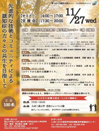 第182回産学交流サロン「ひびきのサロン」(11/27)