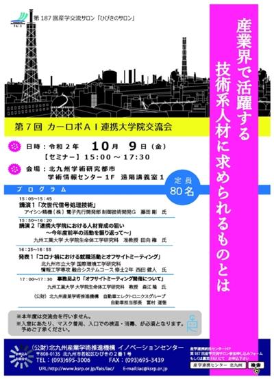 第187回産学交流サロン「ひびきのサロン」(10/9)