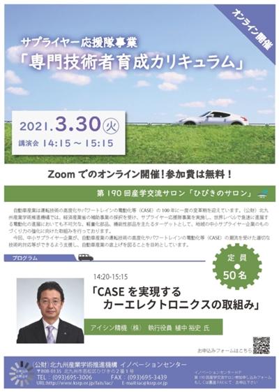 第190回産学交流サロン「ひびきのサロン」(3/30)