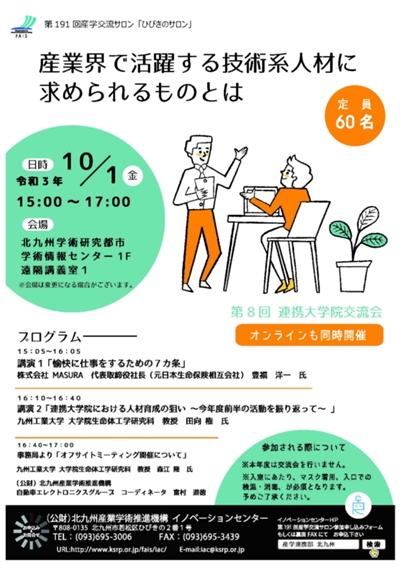 第191回産学交流サロン「ひびきのサロン」(10/1)