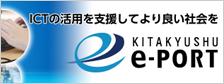 北九州e-PORT