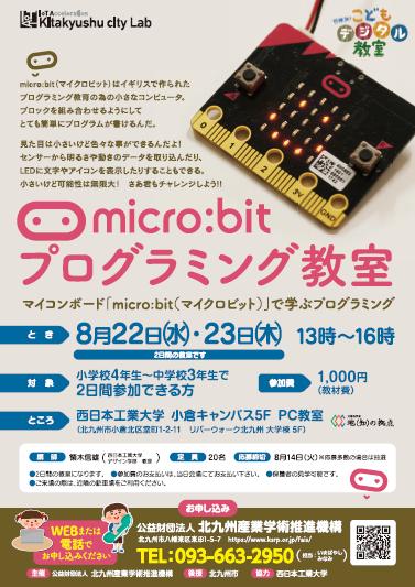 【8/22~23開催】夏休み!子どもデジタル教室「micro:bitプログラミング教室」開催のお知らせ
