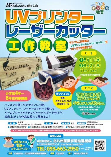 【終了】夏休み!子どもデジタル教室「UVプリンター/レーザーカッター工作教室」開催のお知らせ