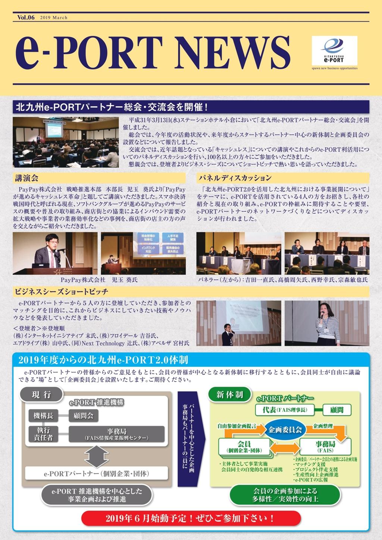 e-PORT NEWS vol.6(表面)