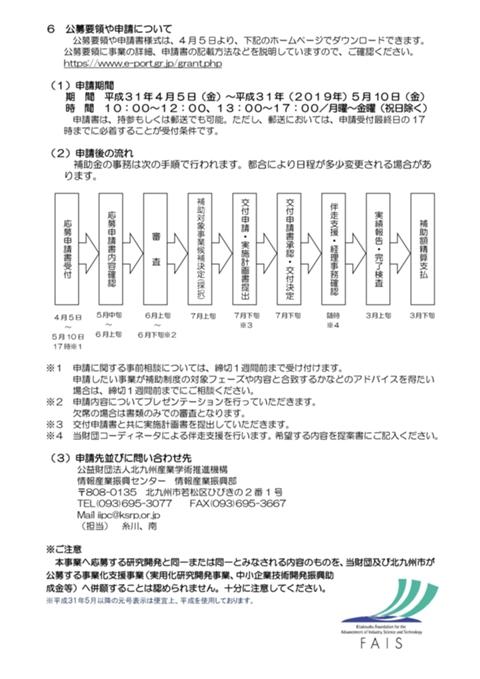 【チラシ】H31年北九州e-PORT構想2.0新ビジネス創出支援補助金(第1期)(裏).jpg