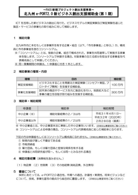 【チラシ】H31年北九州e-PORT構想2.0新ビジネス創出支援補助金(第1期)(表).jpg