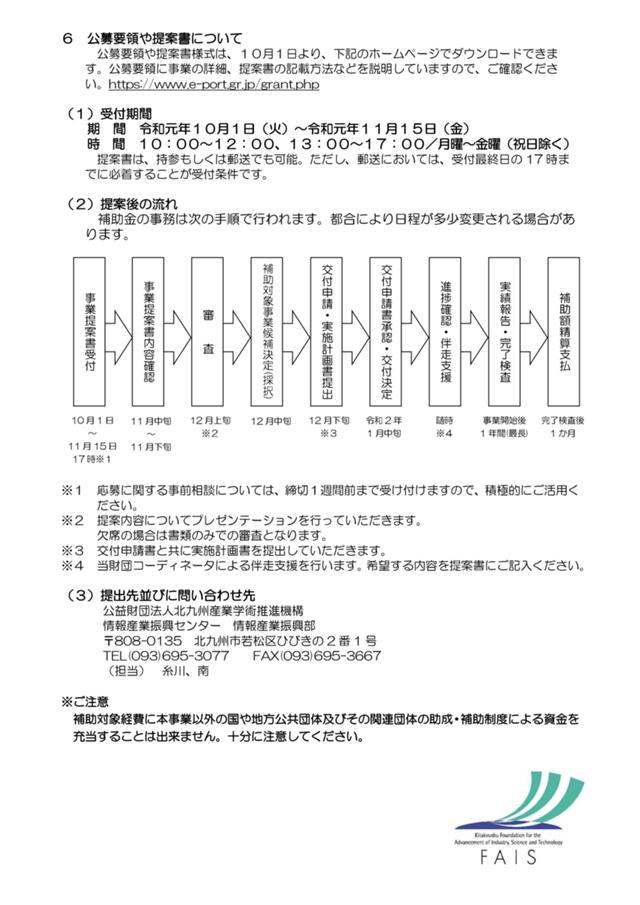 【チラシ】R1年北九州e-PORT構想2.0新ビジネス創出支援補助金(第2期)(裏).jpg