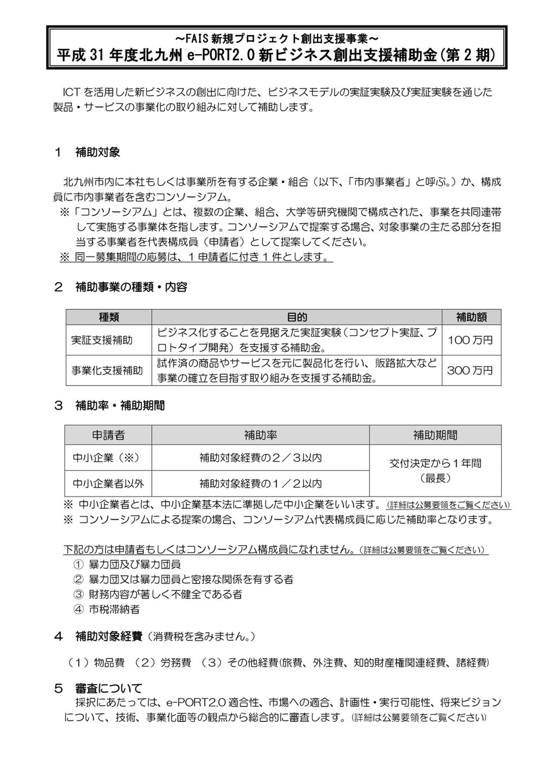【チラシ】R1年北九州e-PORT構想2.0新ビジネス創出支援補助金(第2期)(表).jpg