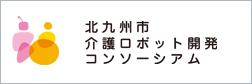 北九州市介護ロボット開発コンソーシアム