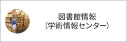 図書館情報(学術情報センター)