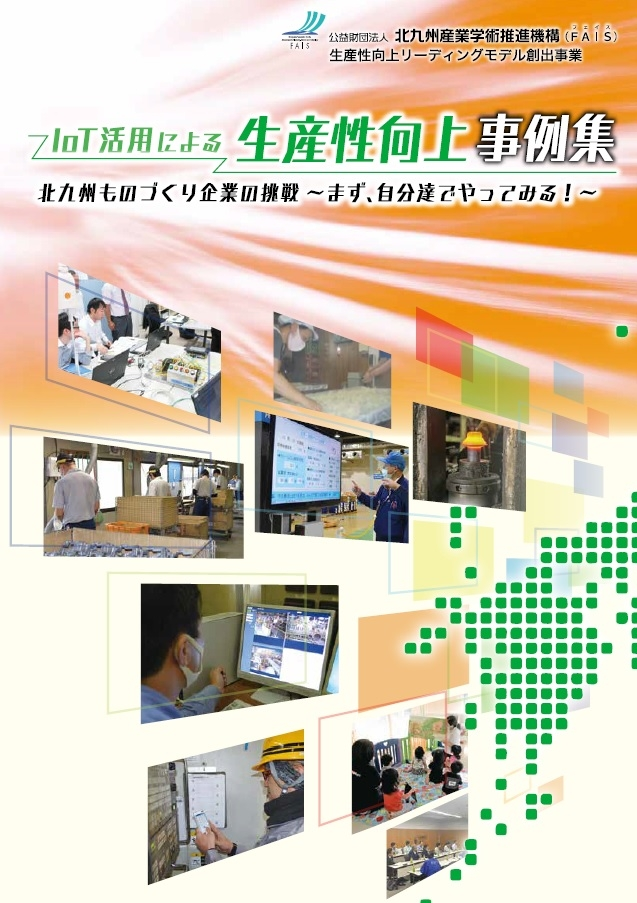 http://www.ksrp.or.jp/fais/news/%E8%A1%A8%E7%B4%99.jpg