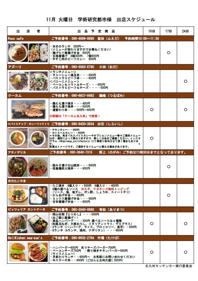 http://www.ksrp.or.jp/fais/news/2020.11.jpg