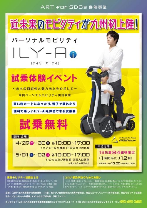 パーソナルモビリティ「ILY-Ai(アイリーエーアイ)」試乗体験イベントを東田地区で実施します!