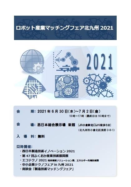 ロボット産業マッチングフェア北九州2021開催のご案内(6/30~7/2)