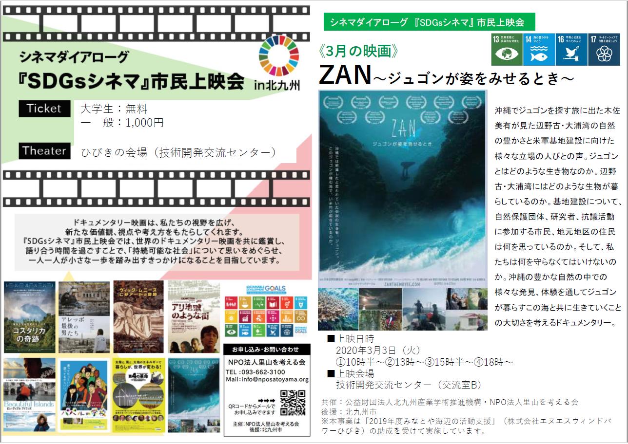 <中止>【SDGsシネマ】3月の映画「ZAN~ジュゴンが姿をみせるとき~」
