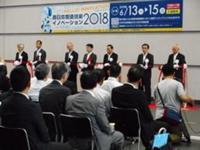 ロボット産業マッチングフェア北九州2018を開催しました!