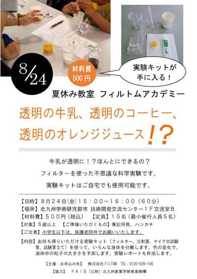 【夏休み教室フィルトムアカデミー】透明の牛乳、透明コーヒー、透明のオレンジジュース!?
