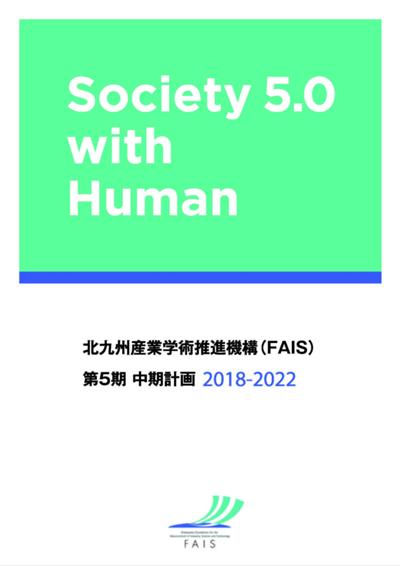 「FAIS第5期中期計画(2018~2022)」を策定しました。
