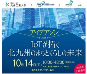 アイデアソン「IoTが拓く北九州のまちとくらしの未来」を開催しました