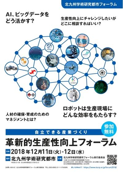 「北九州学術研究都市フォーラム」(12/11、12)を開催しました