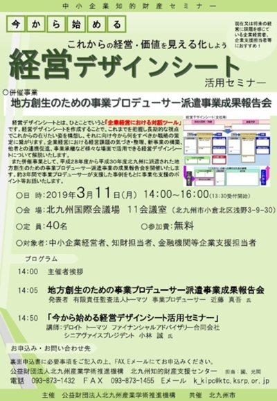 経営デザインシート活用セミナー.jpg