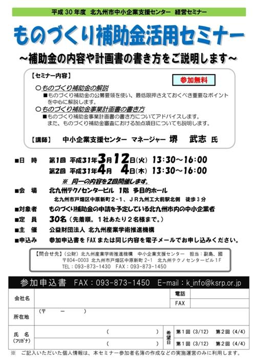 「ものづくり補助金活用セミナー」の開催について(3/12・4/4)