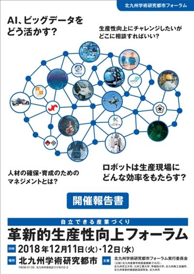 「北九州学術研究都市フォーラム」開催報告書が完成しました