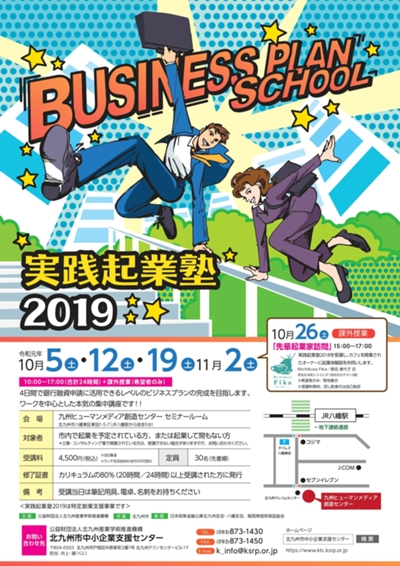 創業セミナー「実践起業塾2019」開催のお知らせ(10/5・12・19・11/2開催)