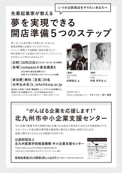「飲食創業向けセミナー」開催のお知らせ(10/22開催)