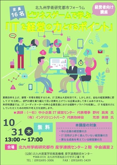 ビジネスゲームで学ぶ「ITを経営の力とするポイント」講座(10/31)