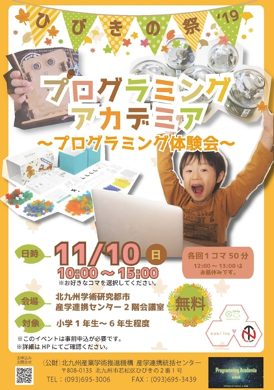 プログラミングアカデミア~プログラミング体験会~(11/10)